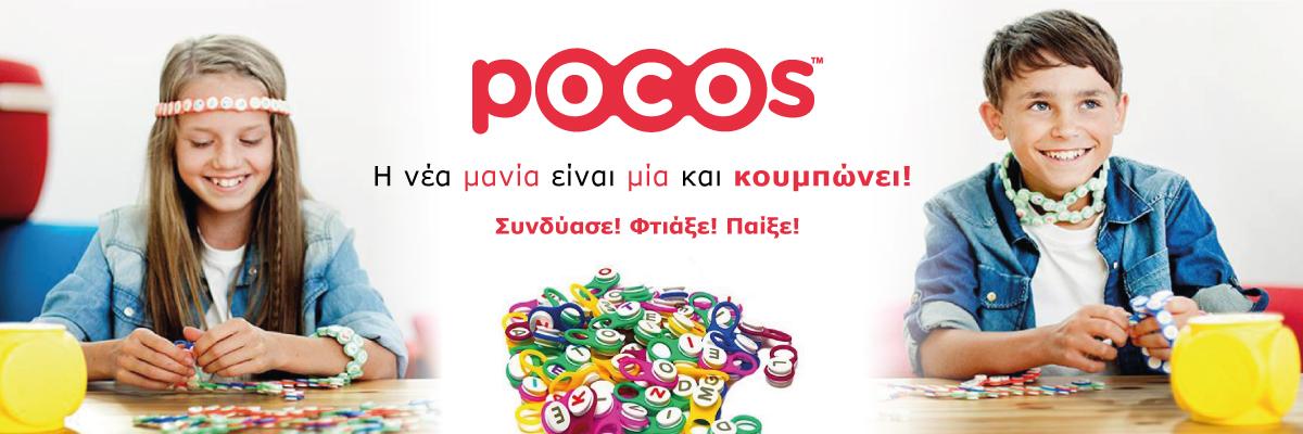 POCOS-1200X400